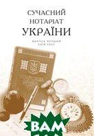 Сучасний нотаріат України   купить