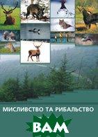 Мисливство та рибальство в Україні   купить
