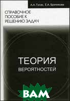 Теория вероятностей. Справочное пособие к решению задач. 7-е издание  Гусак А.А., Бричикова Е.А.  купить