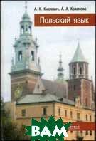 Польский язык. 5-е изд.  Кожинова А.А., Киклевич А.К.  купить