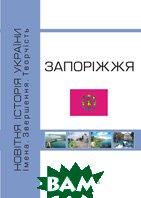 Новітня Історія України. Запоріжжя   купить