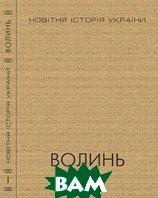 Новітня історія України. Волинь   купить