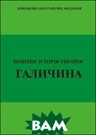 Новітня Історія України. Галичина.   купить
