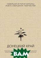 Новейшая история Украины. Донецький край.   купить