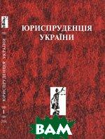 Юриспруденція України   купить