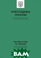 Роботодавці України   купить