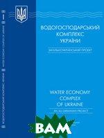 Водогосподарський комплекс України   купить