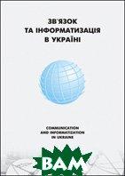 Зв'язок та інформатизація в Україні   купить