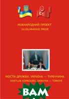 Мости дружби Україна-Турція   купить