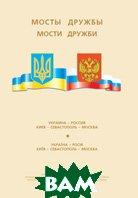Мости дружби Україна-Росія. Київ-Спевастопіль-Москва.   купить
