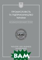 Промисловість та підприємництво в Україні   купить