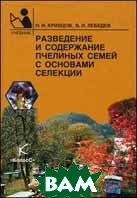 Разведение и содержание пчелиных семей с основами селекции - 2 изд.  Кривцов Н. И., Лебедев В.И.  купить