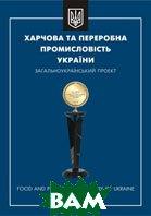 Харчова та переробна промисловість України   купить