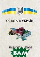 Освіта в Україні   купить