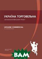 Україна торговельна   купить
