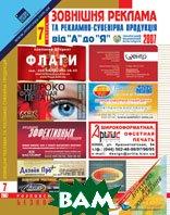 Зовнішня реклама та рекламно-сувенірна продукція від «А» до «Я»   купить