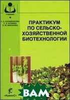 Практикум по сельскохозяйственной биотехнологии  Миронова О.Ю., Кочиева Е.З., Калашникова Е.А.  купить