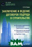 Заключение и ведение договоров подряда в строительстве.  Секо Е.В.  купить