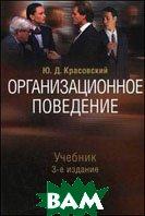 Организационное поведение. 3-е изд., перераб. и доп  Красовский Ю. Д.  купить
