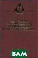 Практикум по диагностике инвазионных болезней животных  Акбаев М.Ш.и др купить