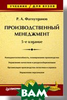 Производственный менеджмент: Учебник для вузов. 5-е изд.   Фатхутдинов Р. А. купить