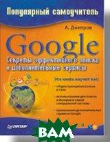 Google. Секреты эффективного поиска и дополнительные сервисы. Популярный самоучитель   А.Днепров купить