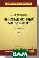 Инновационный менеджмент. Учебное пособие. 2 изд.   Хотяшева О. М. купить