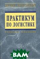 Практикум по логистике. 2-е изд., перераб  Аникин Б.А купить
