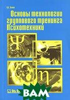 Основы технологии группового тренинга. Психотехники. 3-е издание  И. В. Вачков купить
