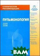 Клинические рекомендации. Пульмонология  Чучалин А.Г.  купить