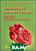 Клапанные пороки сердца. Митральные, аортальные, сердечная недостаточность  Горбаченков А.А., Поздняков Ю.М.  купить