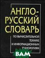 Англо-русский словарь по вычислительной технике и информационным технологиям. 60 000 терминов  Орлов С.Б. купить