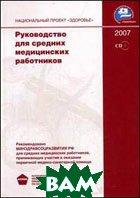 Руководство для средних медицинских работников   Никитина Ю.П.  купить
