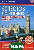 50 тестов по чтению на английском языке. Готовимся к централизованному тестированию  Слепович В.С. купить
