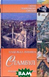 Стамбул. История. Легенды. Предания  Ионина Н. А.  купить