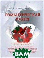 Романтическая кухня  Нестерова Д.В.  купить