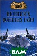 100 великих военных тайн  Курушин М.Ю.  купить