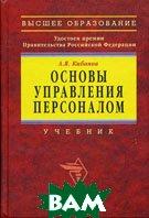 Основы управления персоналом. 2-е изд., перераб. и доп  Кибанов А.Я. купить