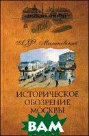 Историческое обозрение Москвы  Малиновский А.Ф.  купить