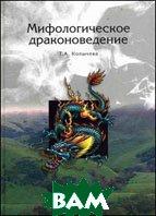 Мифологическое драконоведение  Копычева Т.А.  купить