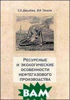 Ресурсные и экологические особенности нефтегазового производства  Давыдова С.Л., Тагасов В.И. купить