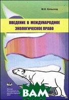 Введение в международное экологическое право. Учебное пособие  Копылов М.Н.  купить