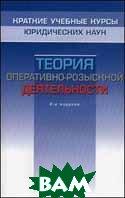 Теория оперативно-розыскной деятельности - 2 изд.  Горяинов К.К.  купить