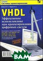 VHDL. ����������� ������������� ��� �������������� �������� ������  ������ �.�., ������ �.�.  ������