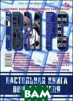Настольная книга пользователя IBM PC  Синицын В.К.  купить