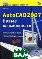 AutoCAD 2007. Новые возможности  Тульев В.Н.  купить