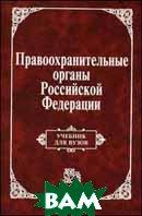 Правоохранительные органы Российской Федерации. Учебник для вузов  Семенов В.М.  купить
