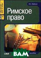 Римское право. Учебное пособие. 4-е изд., перераб. и доп  Кудинов О.А.  купить