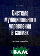 Система муниципального управления в схемах: Учебное пособие для вузов  Зотов В.Б. купить