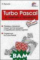 Turbo Pascal в задачах и примерах  Никита Культин  купить